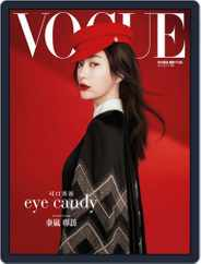 Vogue Taiwan (Digital) Subscription October 9th, 2018 Issue