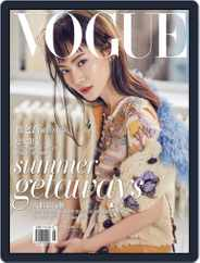 Vogue Taiwan (Digital) Subscription June 6th, 2018 Issue