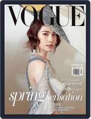 Vogue Taiwan (Digital) Subscription March 10th, 2018 Issue
