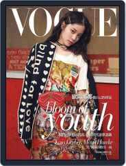 Vogue Taiwan (Digital) Subscription January 9th, 2018 Issue