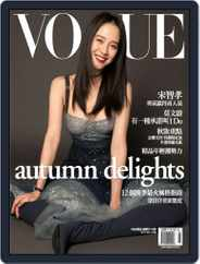 Vogue Taiwan (Digital) Subscription September 11th, 2017 Issue
