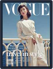 Vogue Taiwan (Digital) Subscription August 8th, 2017 Issue