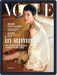 Vogue Taiwan (Digital) Subscription July 19th, 2017 Issue