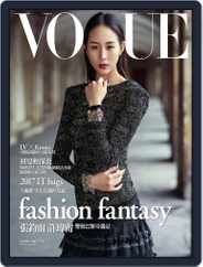 Vogue Taiwan (Digital) Subscription June 14th, 2017 Issue
