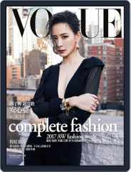 Vogue Taiwan (Digital) Subscription April 27th, 2017 Issue