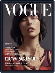 Vogue Taiwan (Digital) Subscription February 4th, 2017 Issue