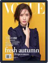 Vogue Taiwan (Digital) Subscription September 8th, 2016 Issue