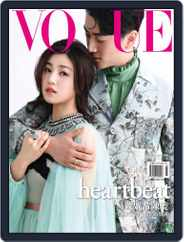 Vogue Taiwan (Digital) Subscription July 8th, 2016 Issue