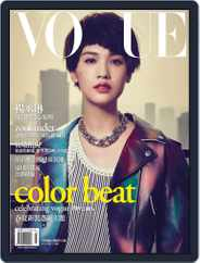 Vogue Taiwan (Digital) Subscription March 9th, 2016 Issue