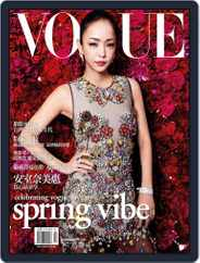 Vogue Taiwan (Digital) Subscription February 5th, 2016 Issue