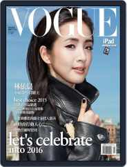 Vogue Taiwan (Digital) Subscription December 9th, 2015 Issue