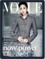 Vogue Taiwan (Digital) Subscription October 12th, 2015 Issue