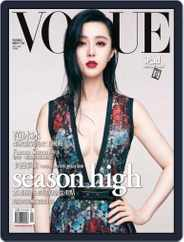 Vogue Taiwan (Digital) Subscription September 9th, 2015 Issue