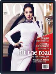 Vogue Taiwan (Digital) Subscription June 5th, 2015 Issue