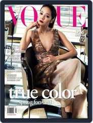 Vogue Taiwan (Digital) Subscription April 10th, 2015 Issue