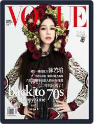 Vogue Taiwan (Digital) Subscription March 10th, 2015 Issue