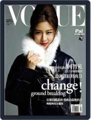 Vogue Taiwan (Digital) Subscription January 11th, 2015 Issue