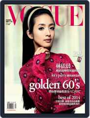 Vogue Taiwan (Digital) Subscription December 8th, 2014 Issue