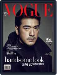 Vogue Taiwan (Digital) Subscription November 7th, 2014 Issue
