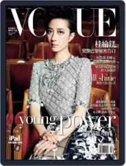 Vogue Taiwan (Digital) Subscription October 9th, 2014 Issue