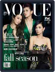 Vogue Taiwan (Digital) Subscription September 9th, 2014 Issue