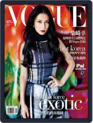 Vogue Taiwan (Digital) Subscription August 7th, 2014 Issue