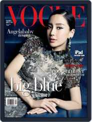 Vogue Taiwan (Digital) Subscription July 8th, 2014 Issue