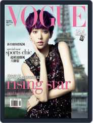 Vogue Taiwan (Digital) Subscription June 9th, 2014 Issue