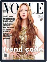 Vogue Taiwan (Digital) Subscription April 7th, 2014 Issue