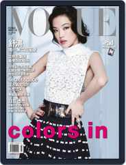 Vogue Taiwan (Digital) Subscription March 5th, 2014 Issue