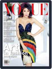 Vogue Taiwan (Digital) Subscription January 28th, 2014 Issue