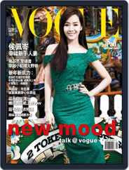 Vogue Taiwan (Digital) Subscription January 6th, 2014 Issue