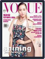 Vogue Taiwan (Digital) Subscription December 8th, 2013 Issue