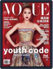 Vogue Taiwan (Digital) Subscription November 6th, 2013 Issue