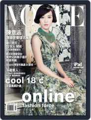 Vogue Taiwan (Digital) Subscription July 8th, 2013 Issue