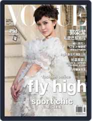 Vogue Taiwan (Digital) Subscription June 6th, 2013 Issue