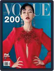 Vogue Taiwan (Digital) Subscription May 7th, 2013 Issue
