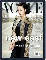 Vogue Taiwan (Digital) Subscription April 3rd, 2013 Issue