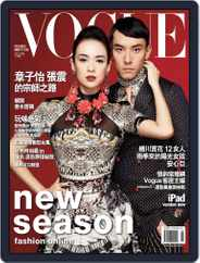 Vogue Taiwan (Digital) Subscription February 4th, 2013 Issue