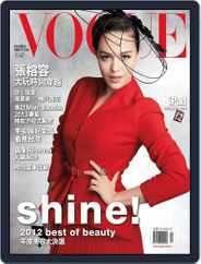 Vogue Taiwan (Digital) Subscription December 6th, 2012 Issue