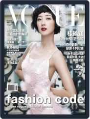Vogue Taiwan (Digital) Subscription November 9th, 2012 Issue