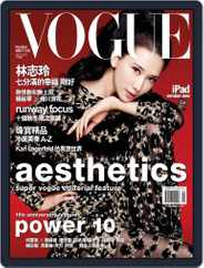 Vogue Taiwan (Digital) Subscription October 8th, 2012 Issue