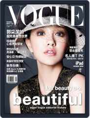 Vogue Taiwan (Digital) Subscription August 8th, 2012 Issue