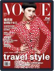 Vogue Taiwan (Digital) Subscription July 6th, 2012 Issue