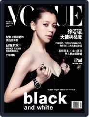 Vogue Taiwan (Digital) Subscription May 7th, 2012 Issue