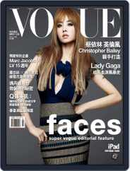 Vogue Taiwan (Digital) Subscription April 5th, 2012 Issue