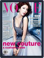 Vogue Taiwan (Digital) Subscription March 12th, 2012 Issue