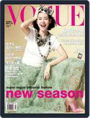Vogue Taiwan (Digital) Subscription February 13th, 2012 Issue