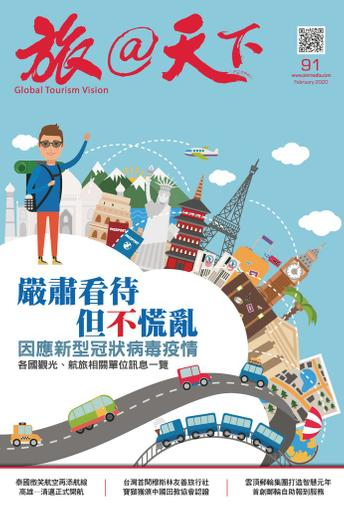 Global Tourism Vision 旅@天下 February 13th, 2020 Digital Back Issue Cover