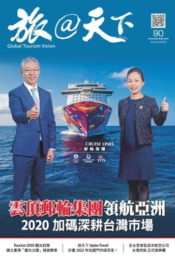 Global Tourism Vision 旅@天下 January 9th, 2020 Digital Back Issue Cover